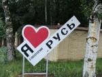 Санаторий «Русь»
