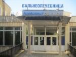 Пансионат «Альянс» Железноводская Бальнеогрязелечебница