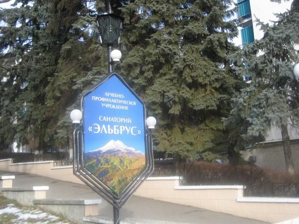 ЛПУ Cанаторий «Эльбрус»