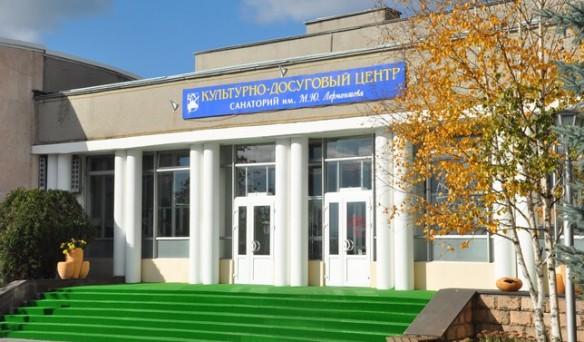 Cанаторий им. М.Ю.Лермонтова