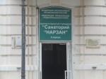 Санаторий «Нарзан»