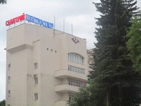 Санаторий Центр-Союз