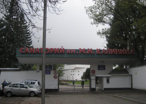 Санаторий им. М.И.Калинина