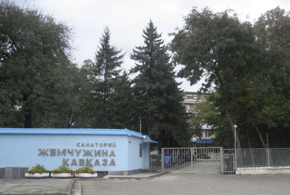 Санаторий «Жемчужина Кавказа»